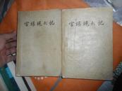 【老版文学作品】官场现形记 上下57年一版一印 见图