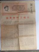 湖北日报1967年3月十日