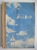 航空知识1976年第2、3、4、5、6期