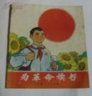 为革命读书/闸北区我们是毛主席的红小兵编写组编画