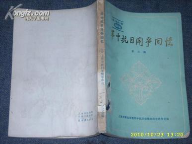 《华中 抗日斗争回忆》  第三辑