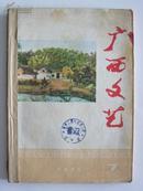 广西文艺1973年第7、8、9期