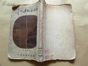 【民国旧书】中国名画观摩记
