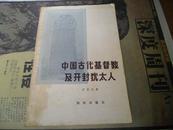 中国古代基督教及开封犹太人----宗教学学人王旭东藏书品佳
