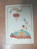 五六十年代工艺贺卡:天安门、祥鸟衔灯笼、气球和众人举红旗团