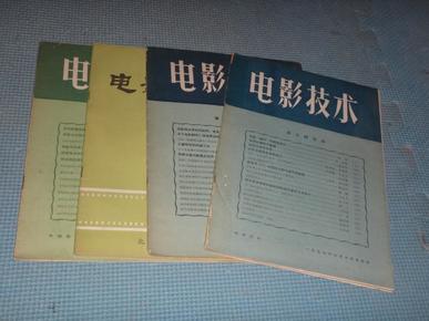 电影技术    1957-1985年共4本