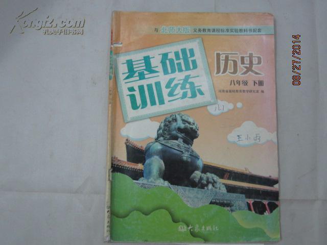历史基础训练 八年级下册_本书编写组_孔夫子旧书网图片