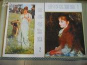 81年初版 8开《世界名画选》1、2两册合售  品好  仅印8000套