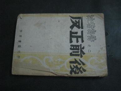 反正前后 1943年初版郭沫若