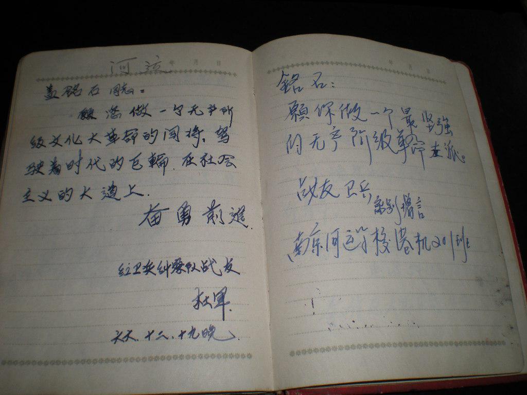 文革笔记本----《一本红卫兵纠察队队员写的日记》!图片