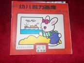 幼儿智力画库(语言)4--5岁