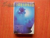 磁带 梦之恋 中国著名爱情诗选