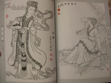 白描仕女两百态 刘公华人物作品全新原版图片