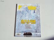文明    2008年11期         《58》