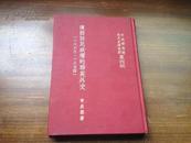 中央研究院近代史研究院专刊《滇西回民的联英外交》(1868-1874) 1976年精装初版
