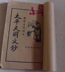 太平天国文钞