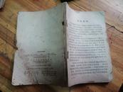 4086:海上著名收藏家中医世家丁惠康(丁福保之子)藏书62年一版七印《中医内科学讲义》一 册