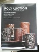 北京保利第24期古董精品拍卖会,关中日月长--瓷器、文玩杂项专场