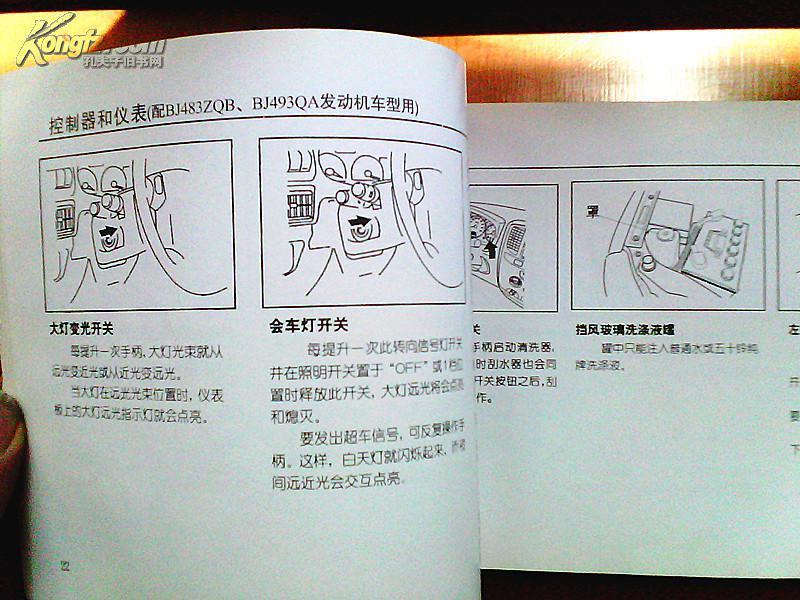 起亚福瑞迪,福田foton奥铃使用注明书,本田civl用户手册,永源a380