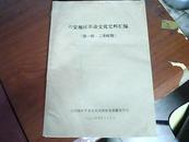 六安地区革命文化史料汇编(第一辑 ·二革时期)   油印本