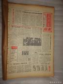 咸宁报【1979年1月14日---12月21日】