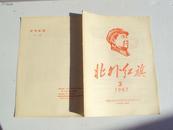 北外红旗  (1967年第3期)      《58》