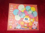 《小猕猴》幼儿智力训练 2