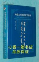内蒙古大学蒙古学书目(16开精装本/2004-06一版一印/出版社库存新书近10品/见描述)