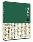 《习书有法》(全一册)16开.平装.简体横排.中华书局.定价:¥34.00元