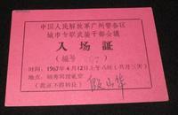 中国人民解放军广州城市专职武装干部会议《入场证》