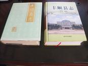 大型文献:《丰顺县志》(两册全,含1995年出版的一册以及2011年出版的一册,本网唯一)
