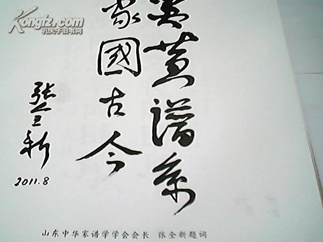 寻王氏族谱字辈图片