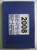 浙江电影剧作与评论 2008年第3期