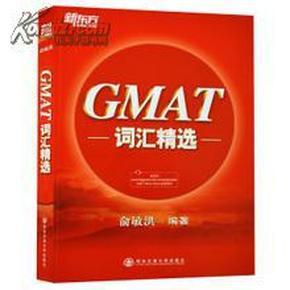 GMAT词汇精选——新东方大愚英语学习丛书