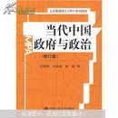 当代中国政府与政治 修订版