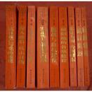 浙东抗战与敌后抗日根椐地史料丛书(第1-9卷,全9册)-稀见仅印6千册原版图书