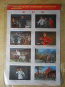 宣传画《红灯记》1974年,1张,人民美术出版社,2开,76cm*53cm,品如图