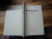4878 :海上著名收藏家中医世家丁惠康(丁福保之子)藏书1972年版《常见病简介》(试用教材)一册