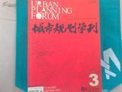 城市规划学刊 2006年 第03期