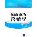 【如忆旧书】旅游市场营销学 安贺新 9787302245056