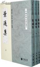 叶适集(全三册)---中国思想史资料丛刊
