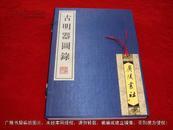 《古明器圖錄》(共1函全2冊)6開.線裝+影印+繁體豎排.江蘇古籍出版社.出版時間:2003年1月第1版第1次印刷