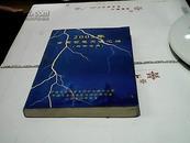 2003年全国雷电灾害汇编