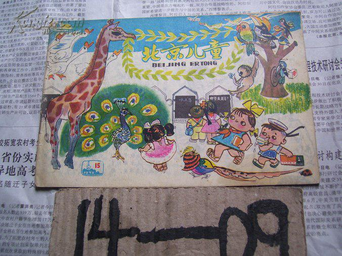 【图】北京儿童:1978/15