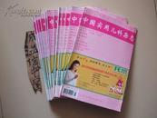 中国实用儿科杂志 2001年1~12期全
