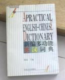 新编多功能英汉词典