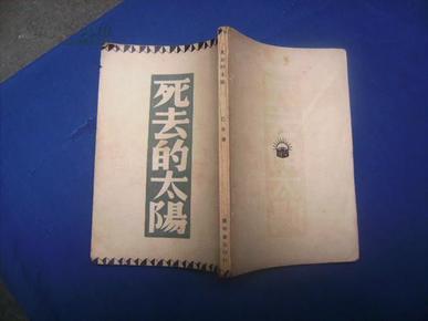 死去的太阳(民国20年初版 民国30年9版)扉页有私藏印章 品好