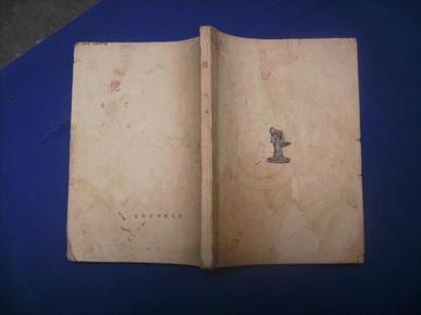 《忆》(巴金著)(民国三十三年10版)扉页有私藏印章 品相不错