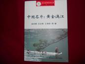 旅游高峰论坛文库·中国名片:黄金漓江-------2架1