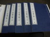 春秋公羊经传解诂 (16开线装 全一函五册 1987年据北京图书馆藏宋朝刻本原大影印)  U4